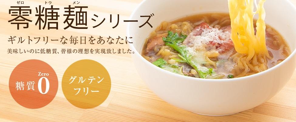 零糖麺イメージ